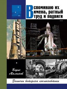 Molchanov-book-1
